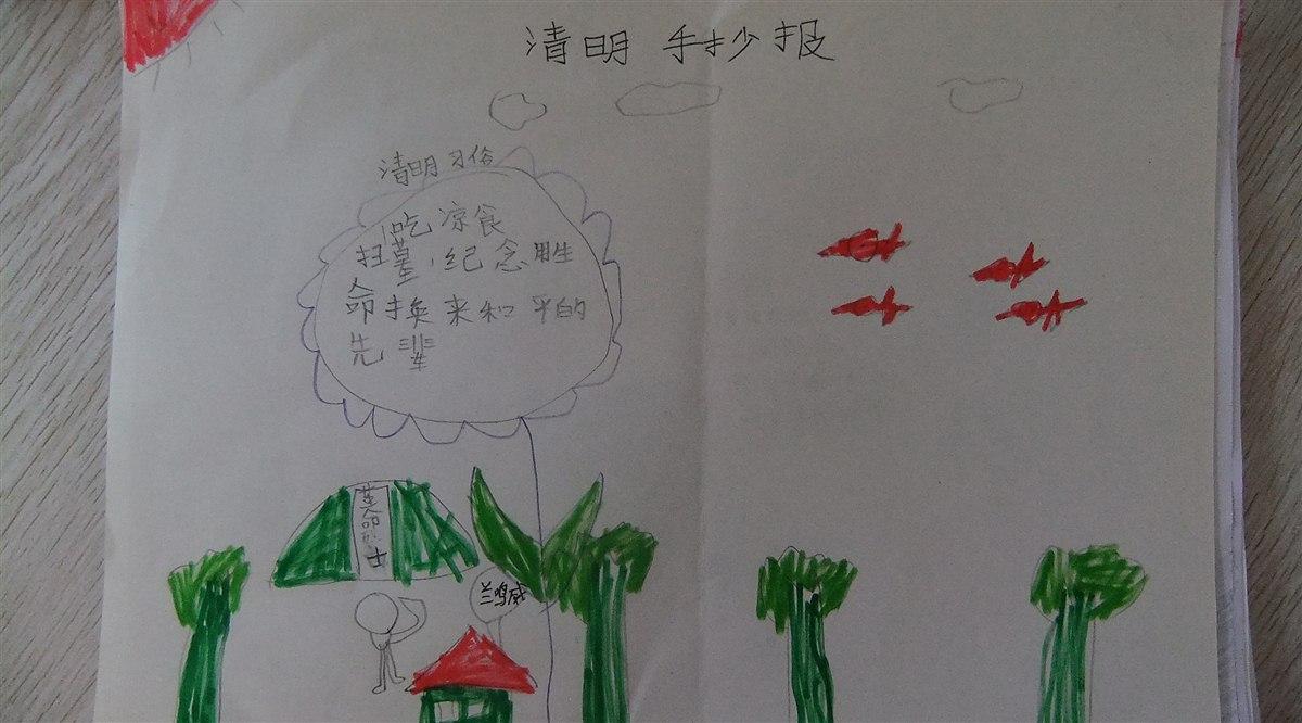 五年级清明节手抄报 清明怀思