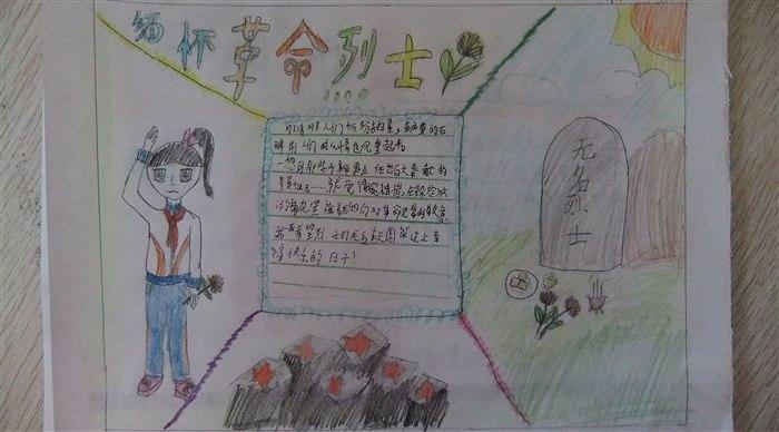 清明节的手抄报 (已毕业)五年级(3)班(水滴班)-威海
