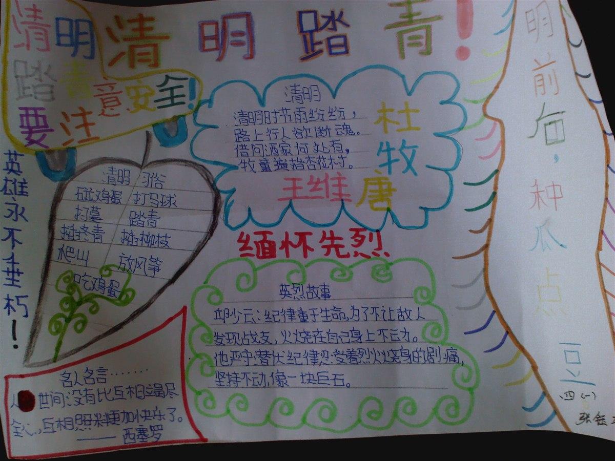 清明节手抄报 四年级一班-岚山区中楼镇中心小学