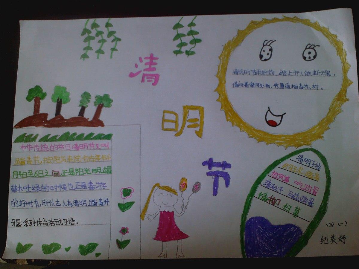 清明节手抄报 四年级一班 岚山区中楼镇中心小学
