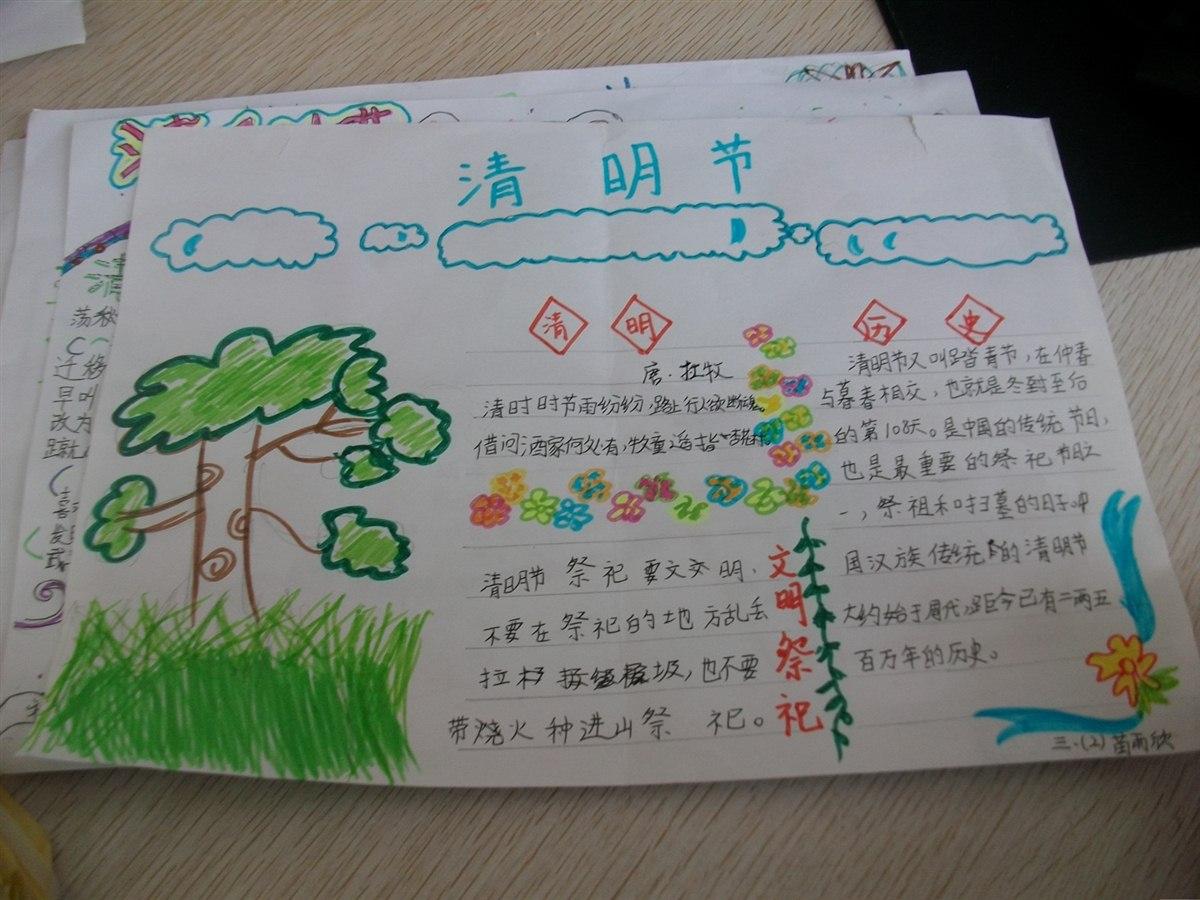 清明节手抄报 三年级 2 班 蒲公英班 威海高区神道