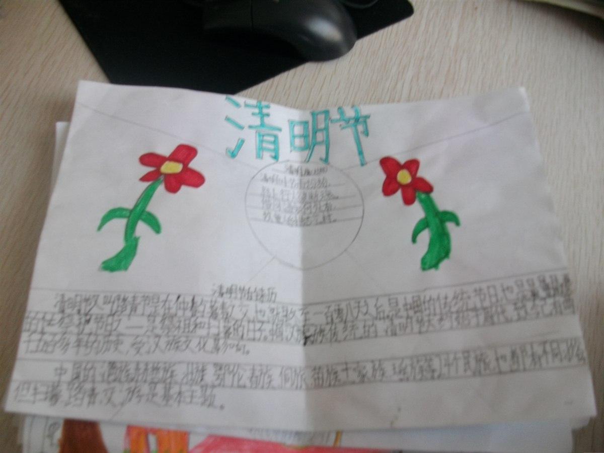 清明节手抄报 三年级(2)班(蒲公英班)-威海高区神道