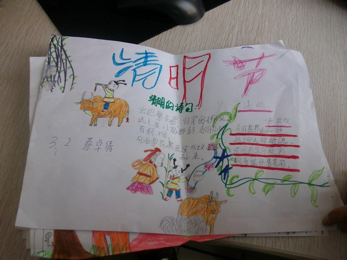 清明节手抄报 四年级(2)班(蒲公英班)-威海高区神道