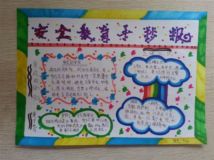 优秀安全手抄报 (已毕业)五年级(2)班(七色花班)-威海