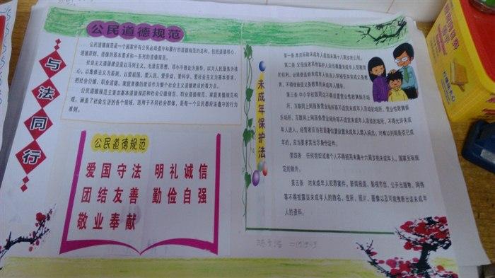 法制v法制报沙田中心小学二年级一班少年中国说小学生图片