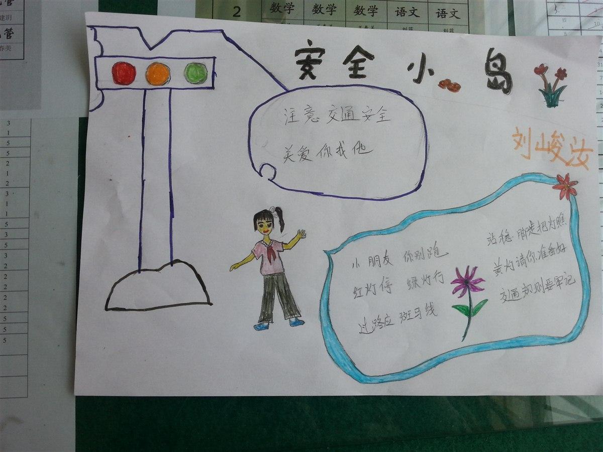 手抄报 天津市滨海新区大港欣苑小学二年级一班-班级