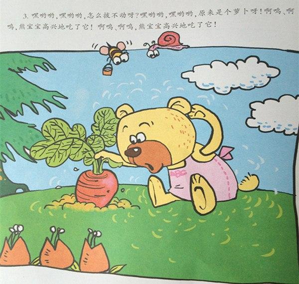 《谁最羞》短孝简单,表现了各种动物形象自主独立的心理,由于小班幼儿