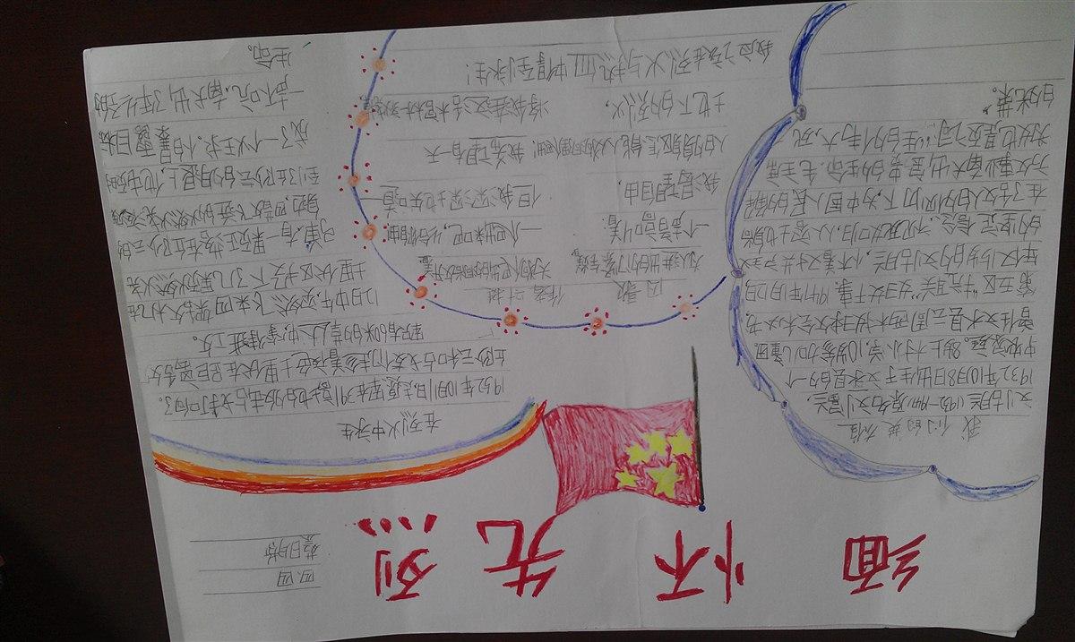 手抄报 2010级4班-天津市滨海新区大港第四小学