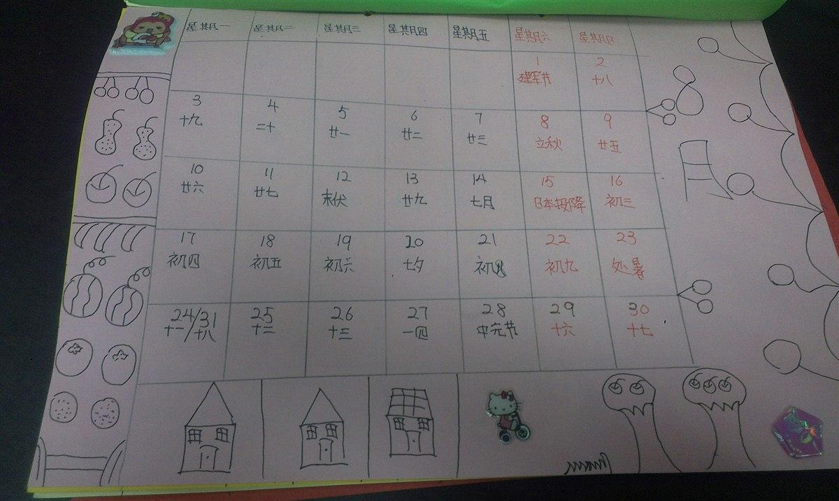 学生制作漂亮年历表图片