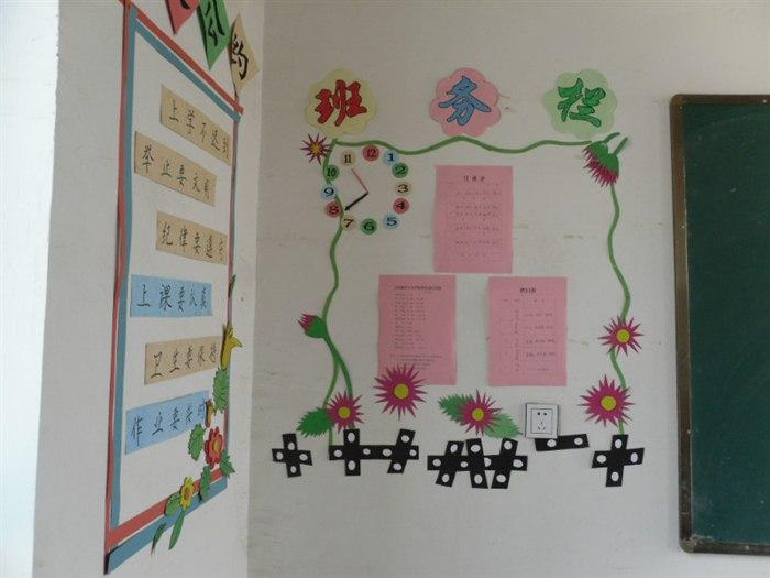 小学教室布置设计