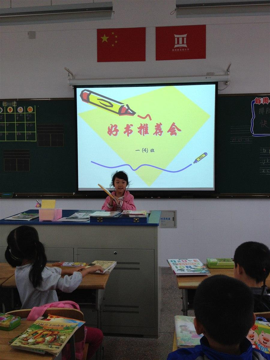 高淳区宝塔小学二(四)班-班级博客