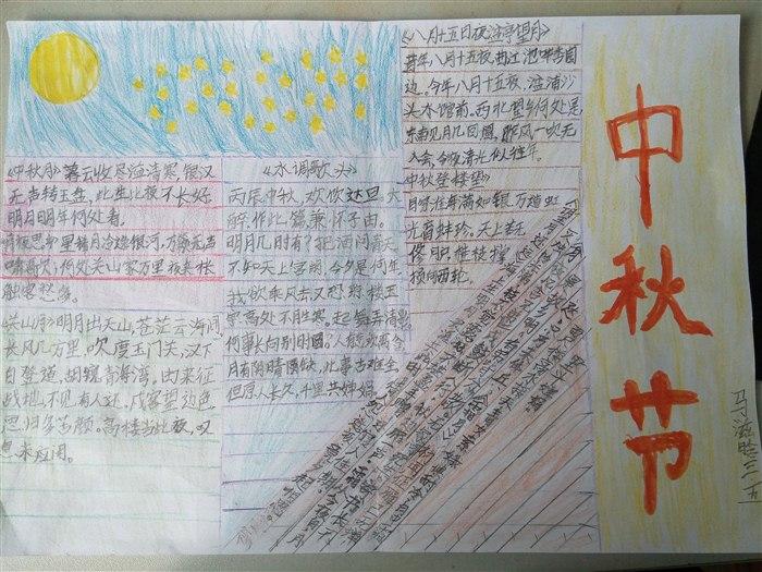 中秋诗词手抄报欣赏图片