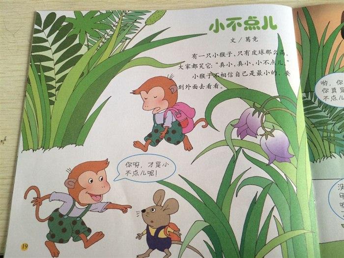 故事:自信的小不点儿(高) - gyx19940121 - 鹤幼长沼中五班的博客