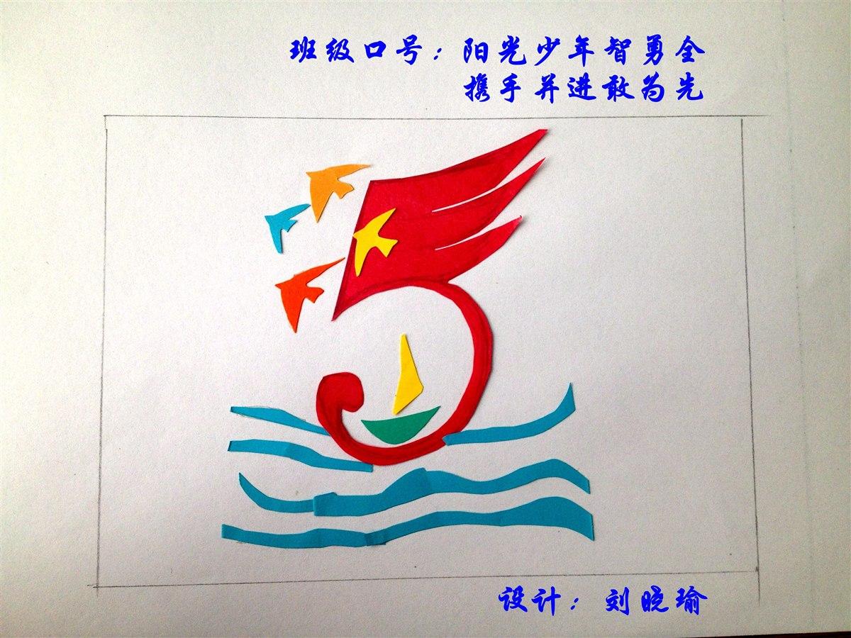 小学生足球队队旗设计图展示