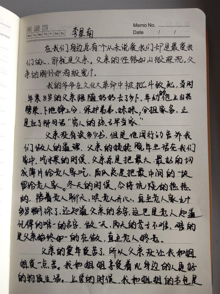 小学生家长漂流日记