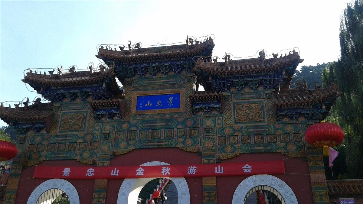 河北省唐山市迁西县----景忠山风景