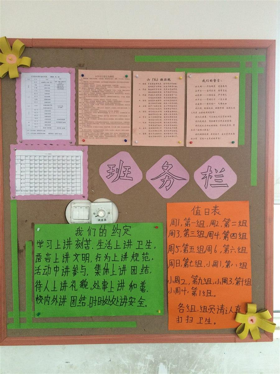 为此,学校组织所有班级进行全面的班级文化建设,全校师生共同努力