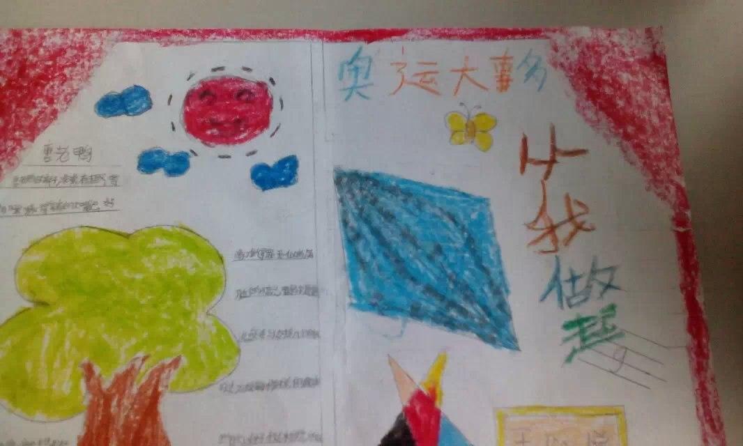 五年级的保护动物手抄报