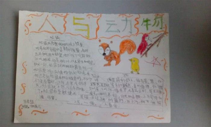 人与动物手抄报 五年级一班-东魏甸小学