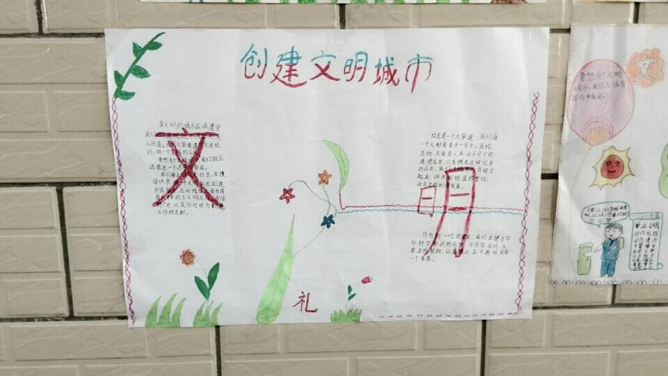 design 2016教师节手抄报图片感恩教师节_第5页_画画大全  感恩大自然