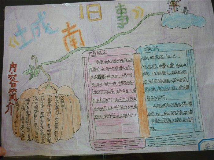 好书推荐手抄报 西樵实验小学2010年04班 班级博客图片