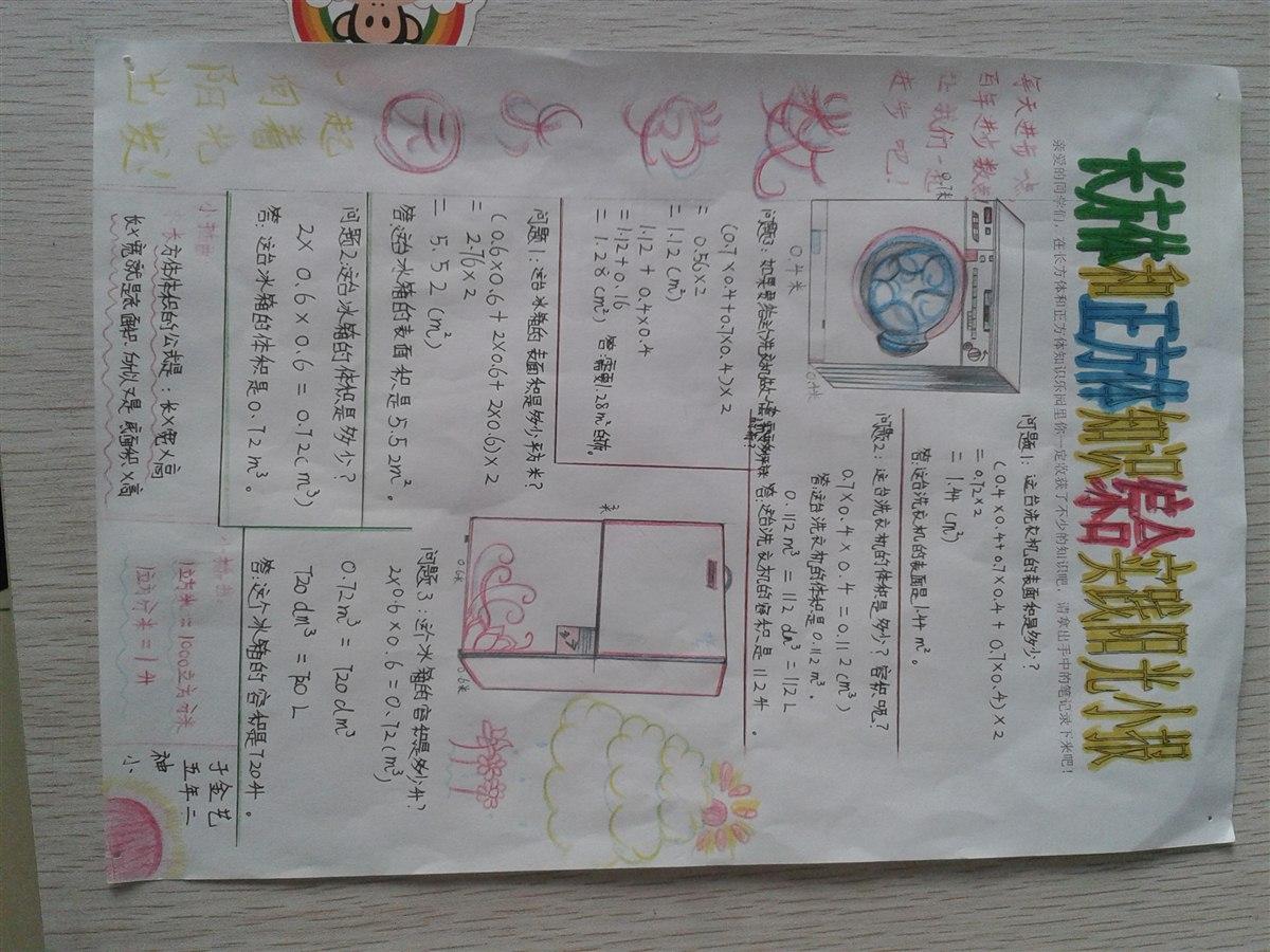 数学综合实践手抄报 五年级(2)班(七色花班)-威海高区