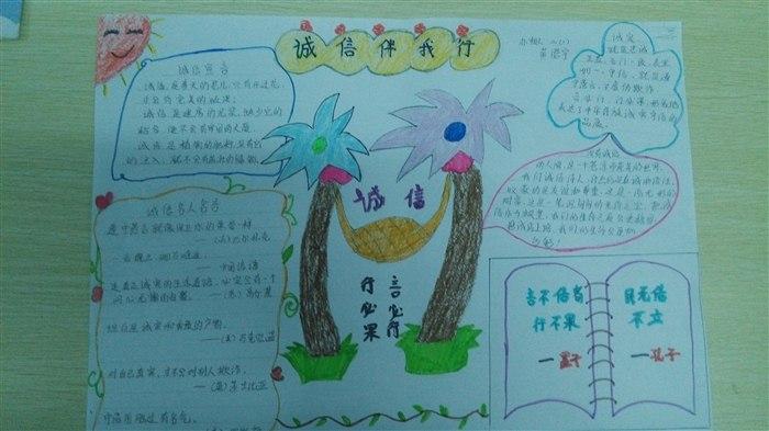 诚信手抄报展示 二年级(2019届)1班-石河子第九中学