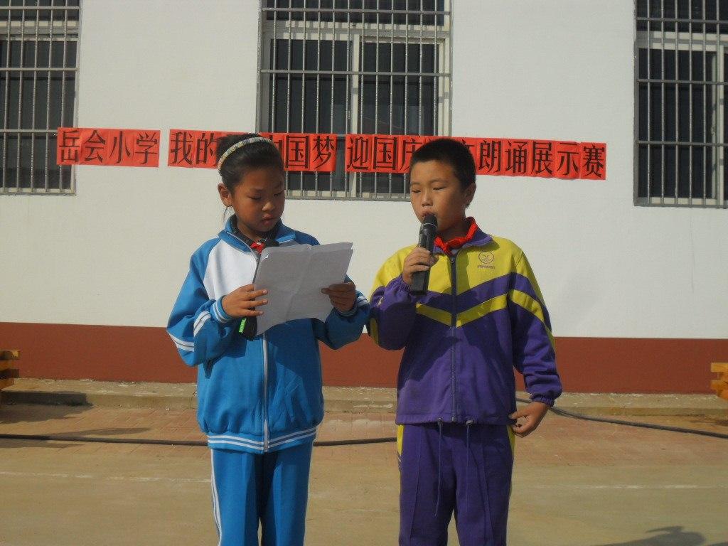 中国梦诗歌朗诵比赛