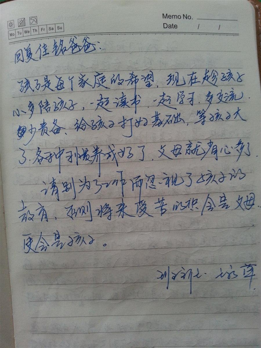 一年一彼得潘班于佳铭作文回复初中及班主任漂流男孩这大家长就是阳光日记我500字图片