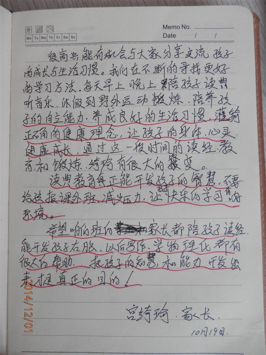 初中漂流年级宫绮瑜学生四家长(1)班(青鸟班)-神家长日记毕业表v初中图片