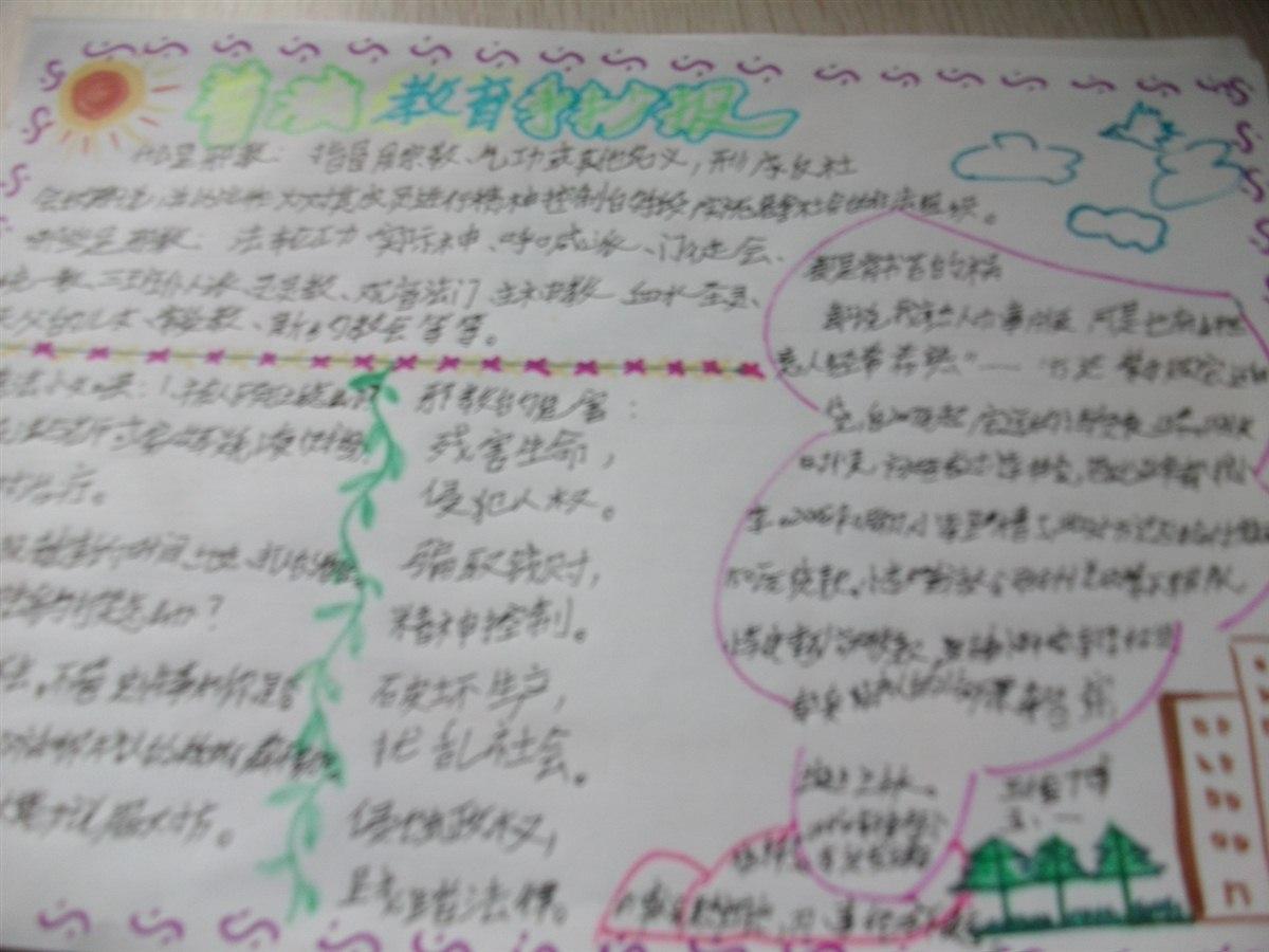 普法手抄报展 五年级(1)班(向阳花班)-威海高区神道口