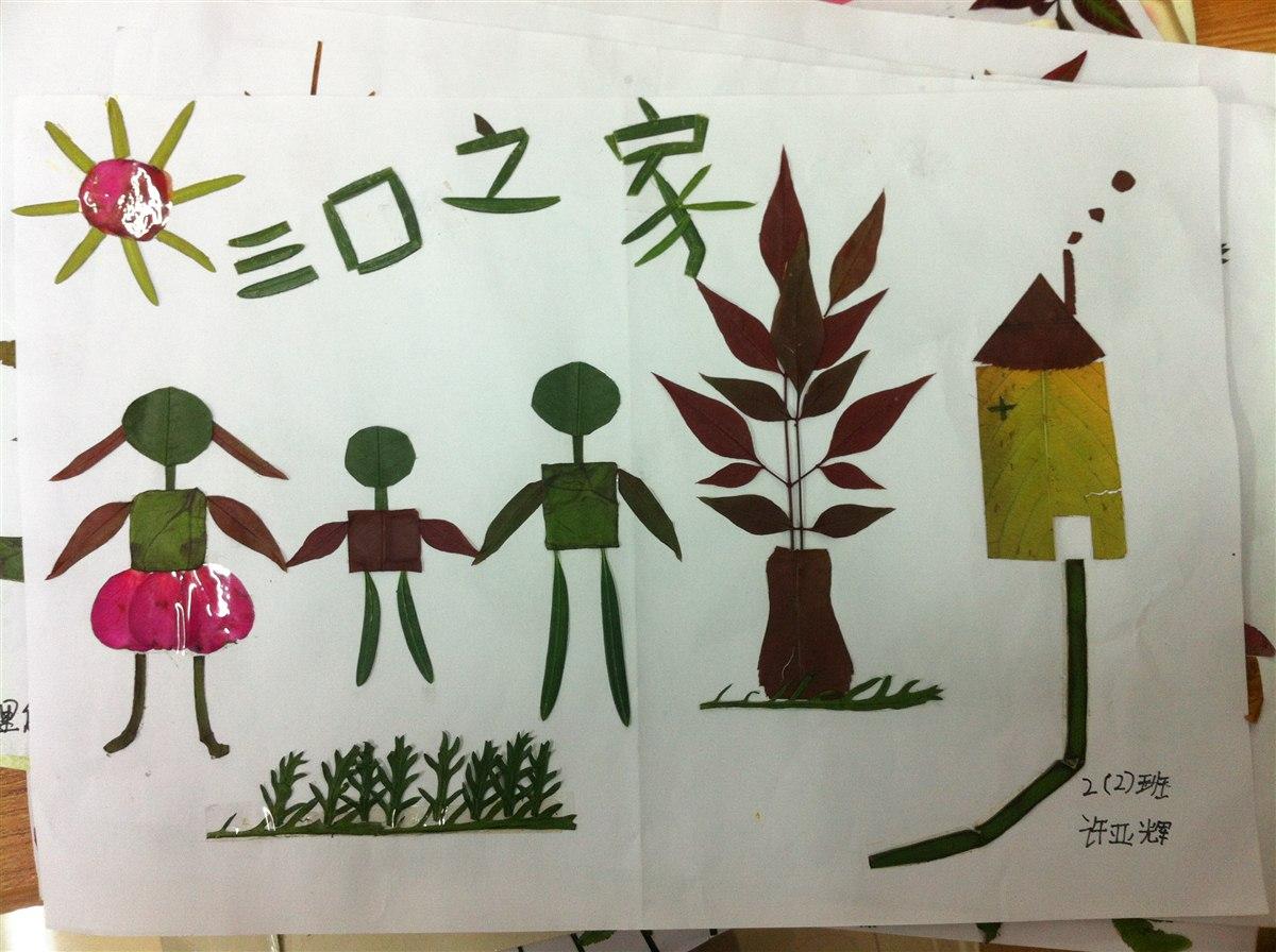 树叶贴画!小朋友们棒棒的! 二年级(2)班-无锡市春城
