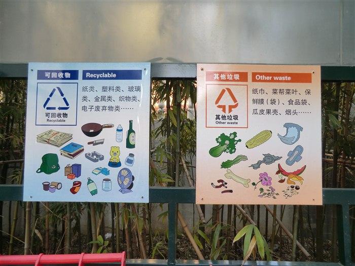 垃圾分类 中二班-张家港市南沙幼儿园