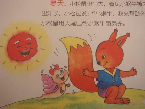 散文《小松鼠的大尾巴》