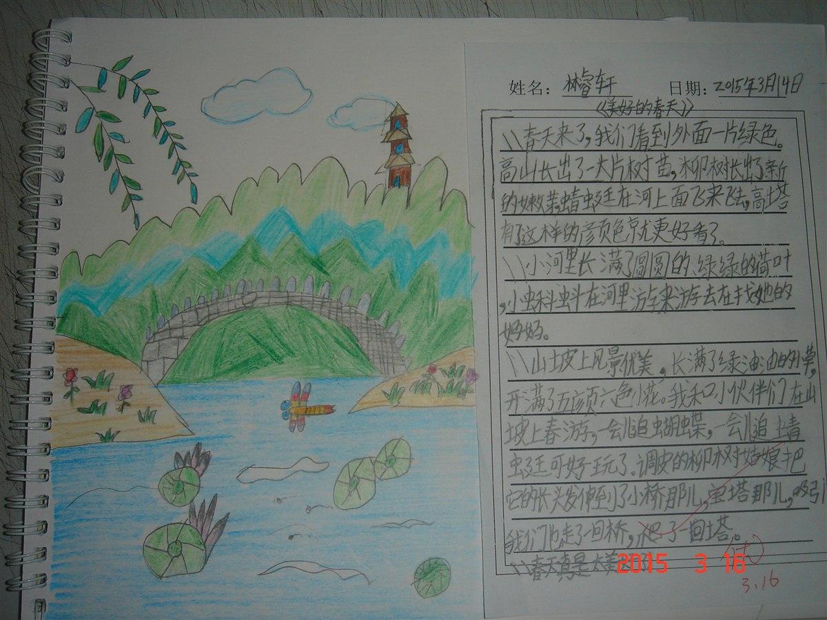 《春天来了》——写绘本(2015年3月)