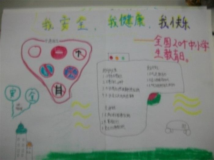 安全教育日手抄報 五年級(1)班(向陽花班)-威海高區神