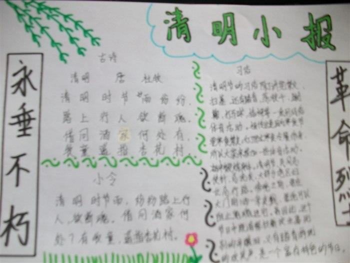 明祭英烈,放飞中国梦 手抄报 一 五年级 1图片