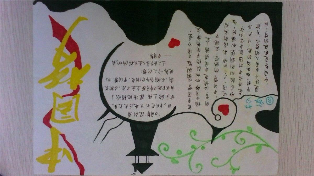 清明节小报 四年级(1)班(青鸟班)-威海高区神道口