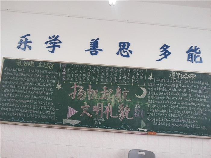 我们的黑板报 苏州新区二中初三年级四班 班级博客