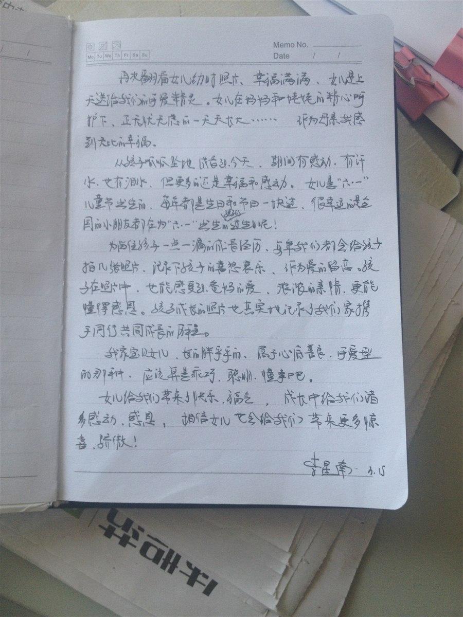 三三漂流初中日记前广播操作文图片