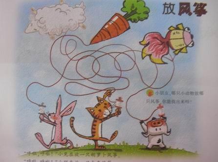 童话欣赏:放风筝 -张家港市泗港幼儿园
