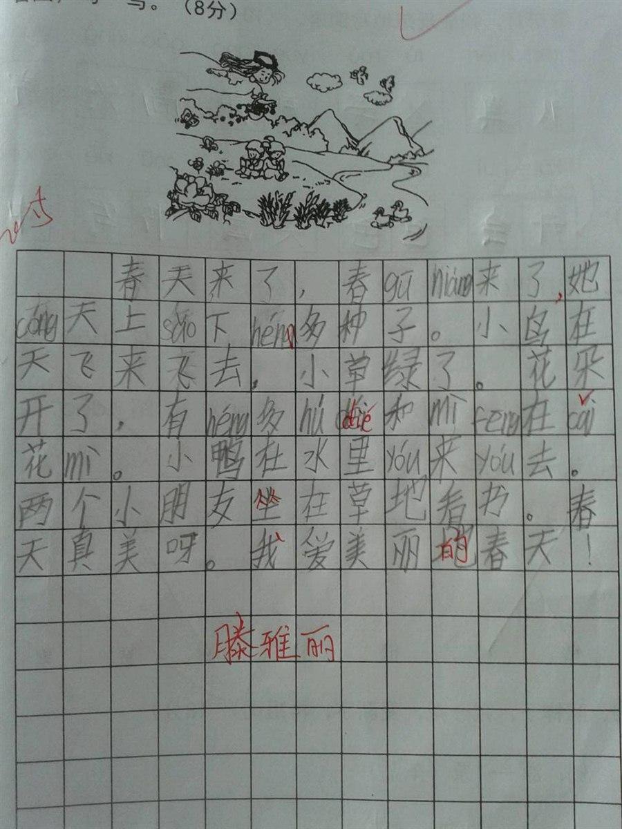 看图写话:春天来了 企石镇江南小学一(3)班-班级博客