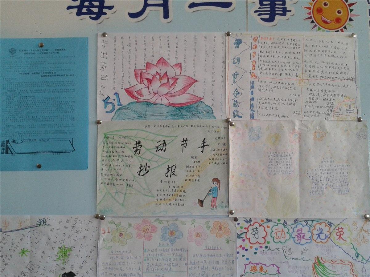 五月一事手抄报 五年级(2)班(七色花班)-威海高区神