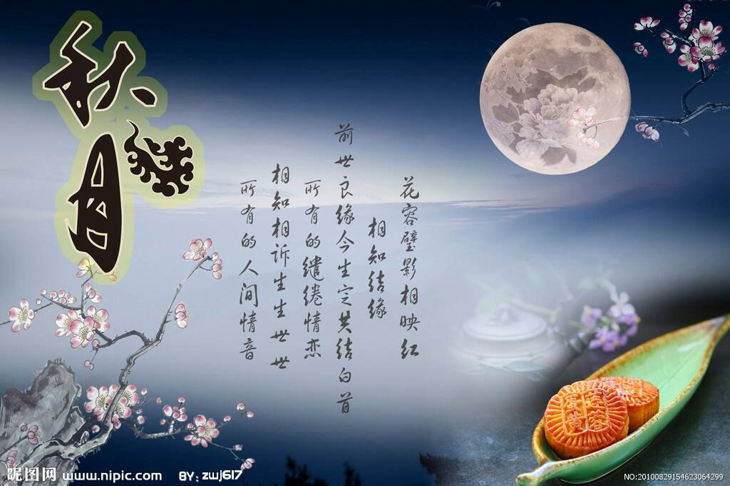 关于中秋节的来历,传说,故事