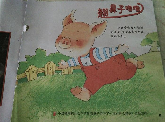 童话 三间树叶房子 -HaPpY中二班