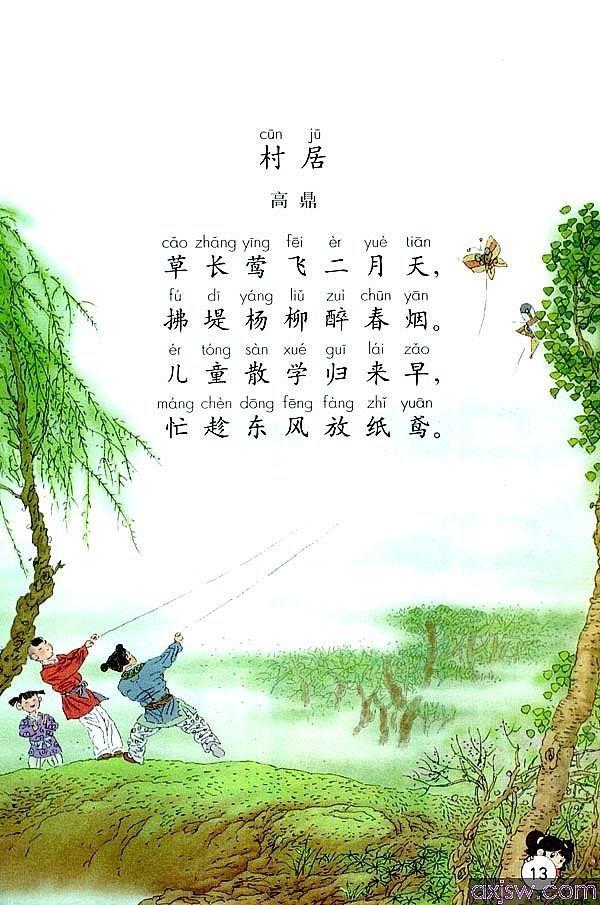 《村居》 作者:高鼎(清代诗人)